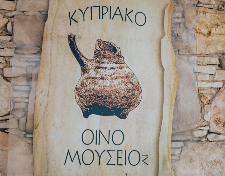 Cyprus-Wine-Museum-31